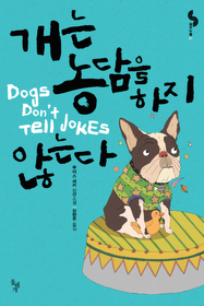 개는 농담을 하지 않는다