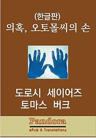의혹, 오토몰 씨의 손