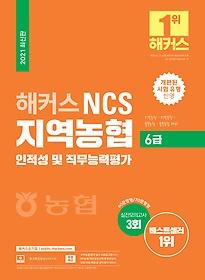 "<font title=""2021 해커스 NCS 지역농협 6급 인적성 및 직무능력평가"">2021 해커스 NCS 지역농협 6급 인적성 및 ...</font>"