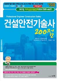 2021 건설안전기술사 200점