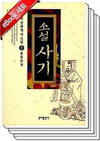 [90일 대여] 소설 사기 세트 (전3권)