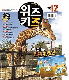 위즈키즈 (월간) 12월호 + [책속부록] 노초핑 명작동화 만들기