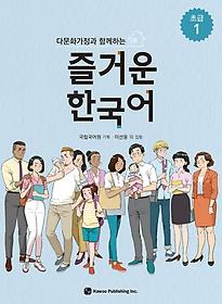 즐거운 한국어 초급 1