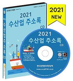2021 수산업 주소록 CD