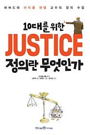 (10대를 위한)정의란 무엇인가 : 하버드대 마이클 샌델 교수의 정의 수업