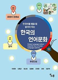 """<font title=""""한국어를 배울 때 알아야 하는 한국의 언어문화"""">한국어를 배울 때 알아야 하는 한국의 언어...</font>"""