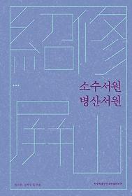 소수서원 병산서원