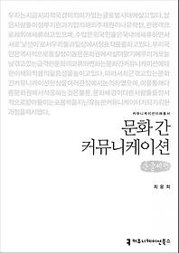 문화 간 커뮤니케이션 (큰글씨책)