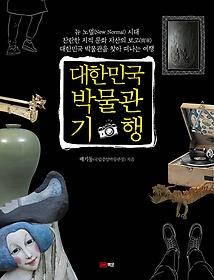 대한민국 박물관 기행