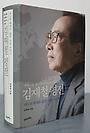 김재철 평전 : 동원그룹, 한국투자금융지주 창업자