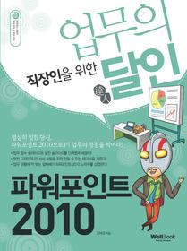 """<font title=""""직장인을 위한 업무의 달인 파워포인트 2010"""">직장인을 위한 업무의 달인 파워포인트 201...</font>"""