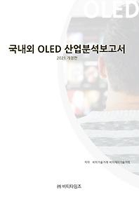 국내외 OLED 산업분석보고서 (2021)