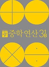 디딤돌 중학연산 3-1B (2020)
