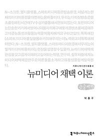 뉴미디어 채택 이론 (큰글씨책)