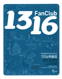 "<font title=""1316 팬클럽 중 3 영단어 (2013년/ TAPE 별매)"">1316 팬클럽 중 3 영단어 (2013년/ TAPE 별...</font>"