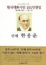 한국대표시인 101인선집 - 만해 한용운
