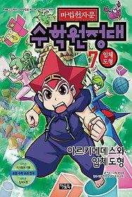 마법천자문 수학원정대 7 - 입체도형