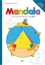 만다라 Mandala 12 - 세계의 유명 건축물