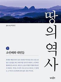 [90일 대여] 땅의 역사 1