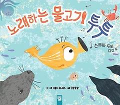 노래하는 물고기 투투