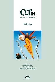 작은글씨 큐티인 QTIN (격월간) 5,6월호