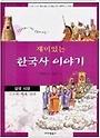 재미있는 한국사 이야기
