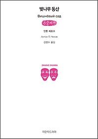 벚나무 동산 (큰글씨책)
