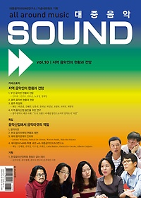 대중음악 SOUND Vol.10