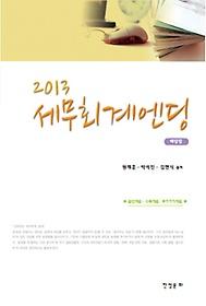 세무회계엔딩 - 해답집 (2013)
