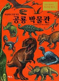 세상에서 가장 멋진 공룡 박물관