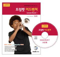 트럼펫 어드벤쳐 LESSON BOOK 1
