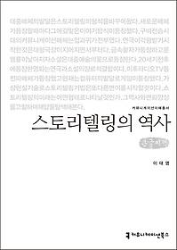 스토리텔링의 역사 (큰글씨책)