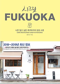 시크릿 FUKUOKA :나만 알고 싶은 후쿠오카의 감성 스폿