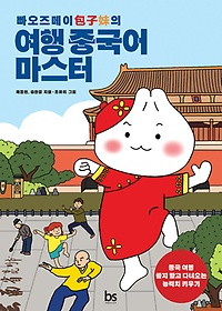 빠오즈메이의 여행 중국어 마스터