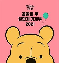 2021 디즈니 곰돌이 푸 꿀단지 가계부