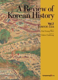 "<font title=""A Review of Korean History Vol. 2 (영문판)"">A Review of Korean History Vol. 2 (영문...</font>"