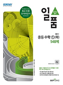일품 중등 수학 1 (하) 548제 (2017년용)