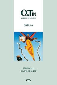 큰글씨 큐티인 QTIN (격월간) 5,6월호