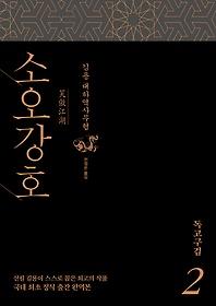 소오강호 2 - 독고구검