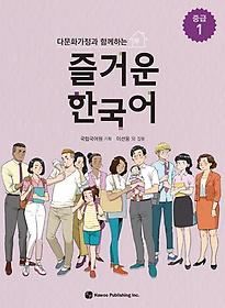 즐거운 한국어 중급 1