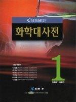 화학대사전 - 학생용