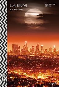 L.A. 레퀴엠