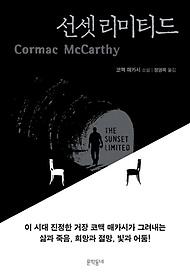 선셋 리미티드 : 코맥 매카시 소설