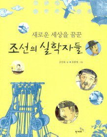 조선의 실학자들