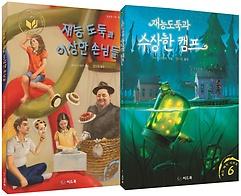 씨드북 재능도둑 2권 세트