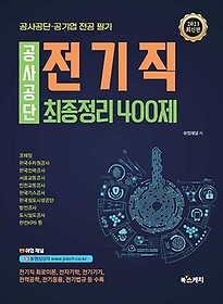 2021 공사공단 전기직 최종정리 400제
