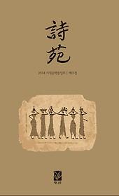2014 시원 제13집