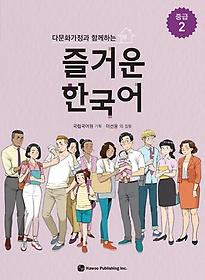 즐거운 한국어 중급 2
