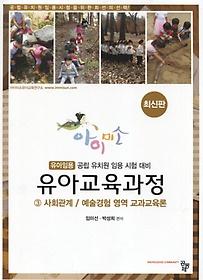 2019 아이미소 유아교육과정 3