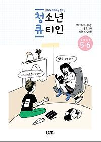 청소년 큐티인 QTIN (격월간) 5,6월호